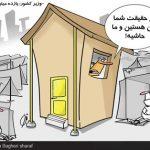 مجموعه کاریکاتورهای جالب و دیدنی (۱۷)