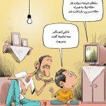 کاریکاتورهای مفهومی و جالب (۱۶)