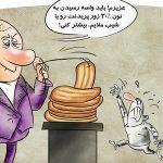 کاریکاتور خنده دار ، افزایش قیمت نان