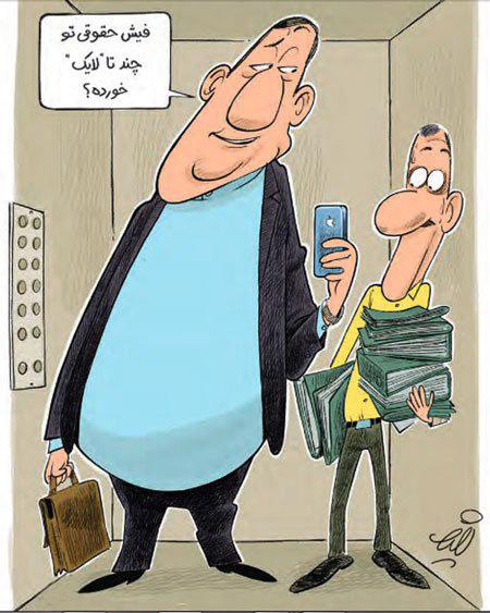 کاریکاتور حقوق های نجومی مدیران(2)