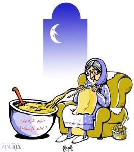 کاریکاتور حلیم با پشم گوسفند در ماه رمضان