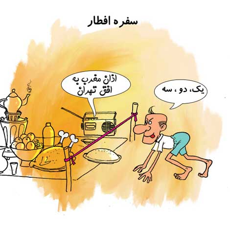 کاریکاتور حلیم با پشم گوسفند