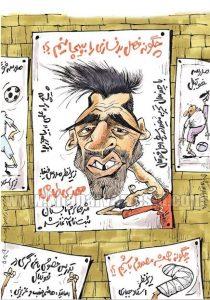 کاریکاتور طارمی آموزش پیچاندن را تدریس میکند