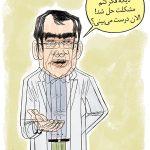 کاریکاتور عارف و حداد بعد از عمل!
