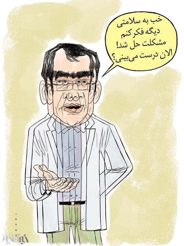 کاریکاتور عارف و حداد بعد از عمل