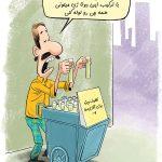 کاریکاتور ژن خوب رسید ، کی بخر ۲ تا ببر!