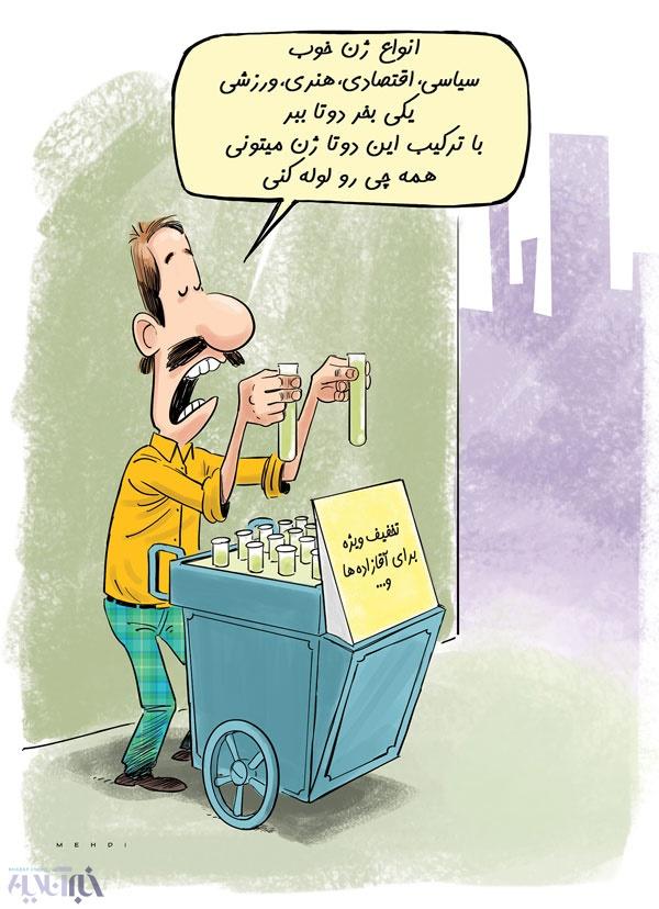 کاریکاتور ژن خوب رسید