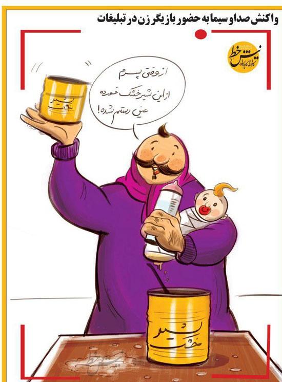 کاریکاتور عاقبت انتقاد از نیکی کریمی