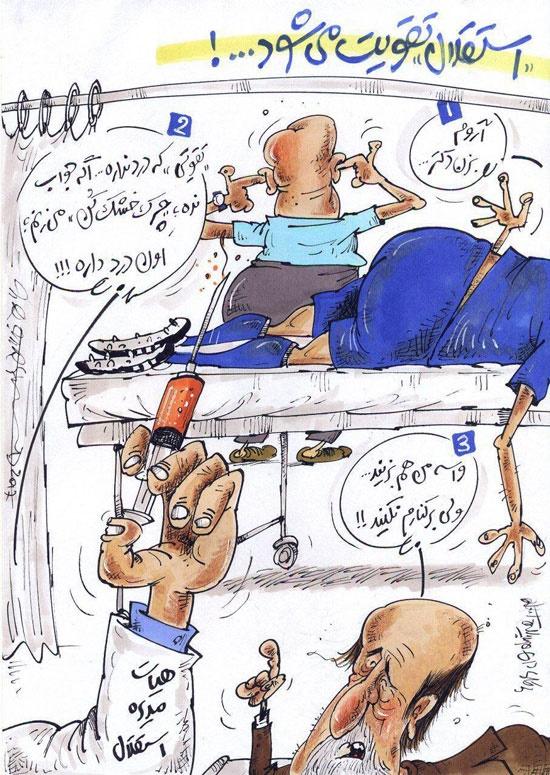 کاریکاتور آمپول تقویتی برای استقلال