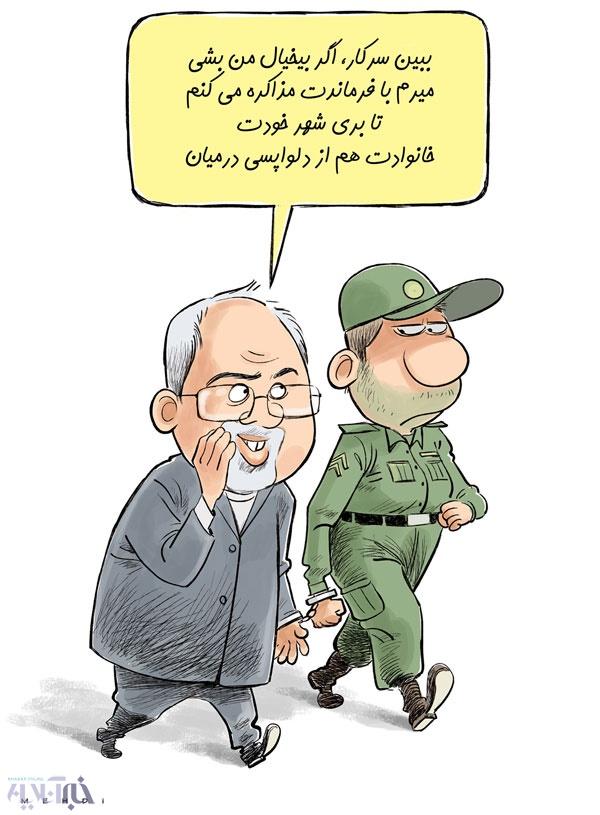 کاریکاتور دکتر ظریف قلابی