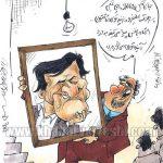 کاریکاتور انتقاد عجیب سرهنگ علیفر به تیم ملی!