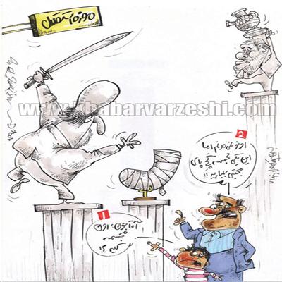 کاریکاتور ادعای عجیب افتخاری