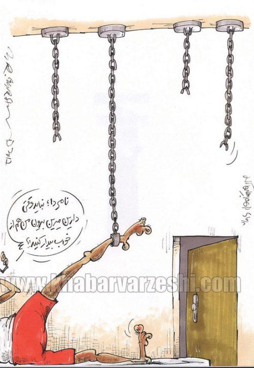 کاریکاتور وضعیت عجیب شبهای فوتبالیستها در خارج!