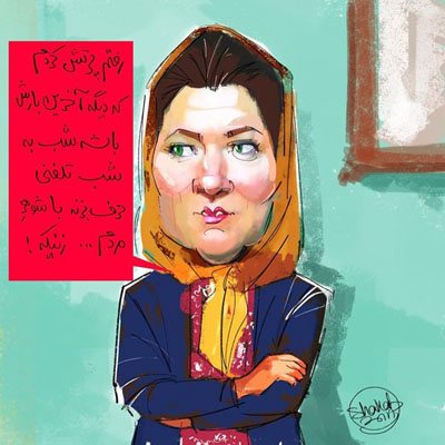 کاریکاتور قاتل عمه بلقیس