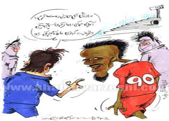 کاریکاتور واکنش استقلال به منشا!