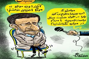 کاریکاتور راز سکوت ۸ ساله احمدینژاد برملا شد!
