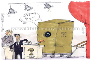کاریکاتور سورپرایز مجری قرعهکشی جامجهانی!
