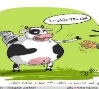 کاریکاتور توزیع شیر در مدارس