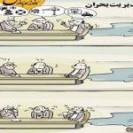 کاریکاتور نحوه مدیریت بحران در کشور!