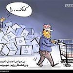 کاریکاتور بیدیاس؛جنبشتحریم و ورشکستگیرژیمصهیونیستی