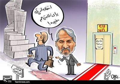 کاریکاتور حقوق کارمندان