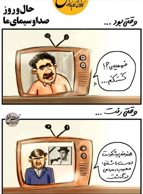 کاریکاتور ملک مطیعی