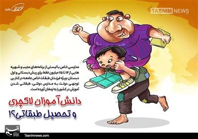 کاریکاتور دانشآموزان لاکچری