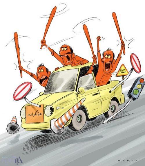 کاریکاتور رانندگی جلیلی