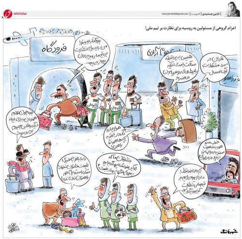کاریکاتور سفر به جامجهانی