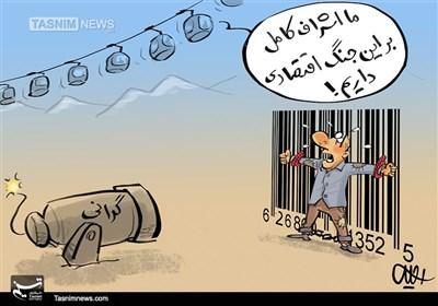 کاریکاتور شکایت از گرانی