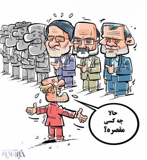 کاریکاتور موسسات مالی