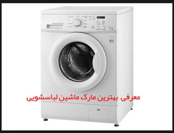 بهترین مارک ماشین لباسشویی