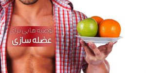 با خوردن این میوه ها عضله سازی کنید