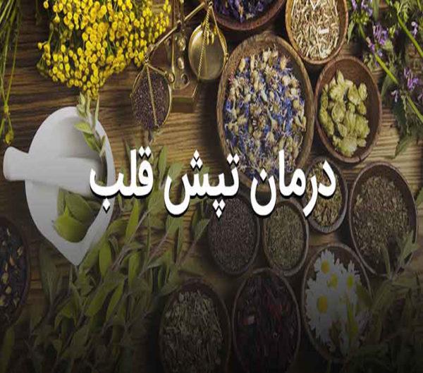 گیاهان دارویی درمان تپش قلب