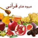 خاصیت دارویی میوههای قرآنی