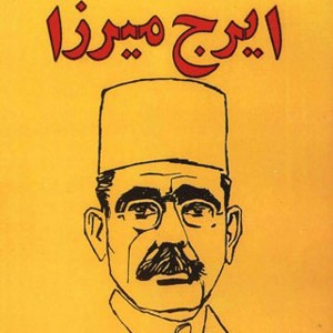 زندگی جالب و اعیانی ایرج میرزا، شاعرِ باحال و صریح الهجه مشروطه