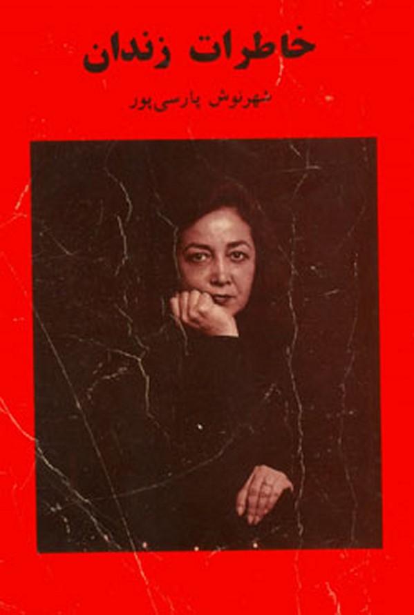 شهرنوش پارسی پور