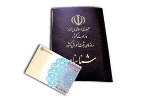 محبوبترین نام پسران ایرانی مشخص شد