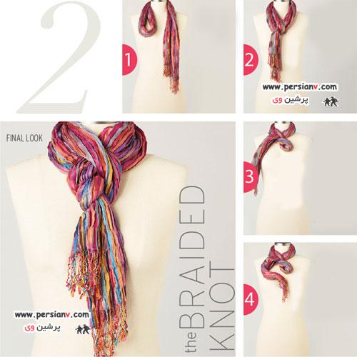 مدل های زیبا برای بستن شال گردن