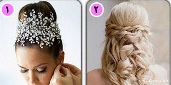 مدل مو برای عروسی