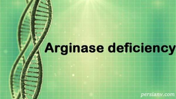 بیماری آرژنینمیا در کودکان