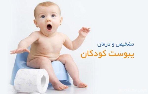 یبوست کودک را درمان کنید
