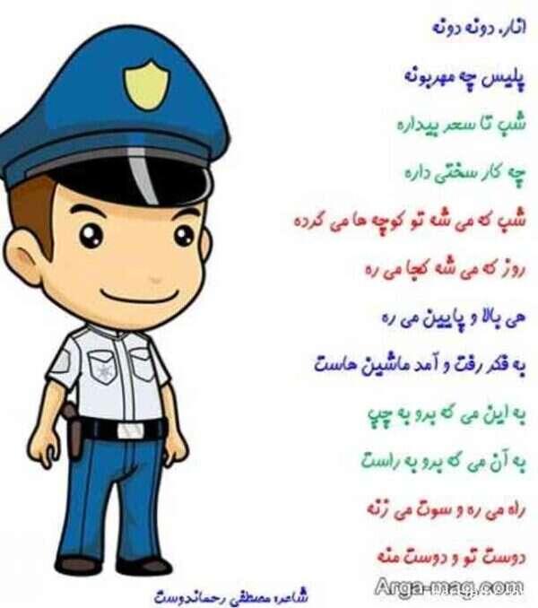 شعر کودکانه اجاق گاز