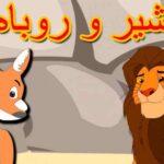 قصه کودکانه شیر بد جنس و روباه باهوش