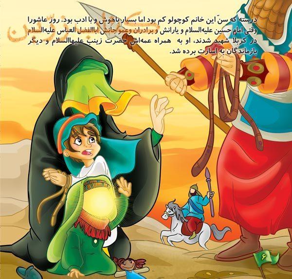 داستان کودکانه حضرت رقیه