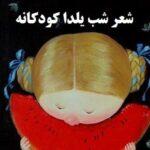شعر کودکانه برای شب یلدا