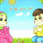 شعر کودکانه باغ جانماز