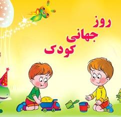 شعر های کودکانه روز کودک