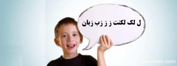 علت لکنت زبان در کودکان