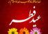 اس ام اس و متن های تبریک عید فطر (۴)